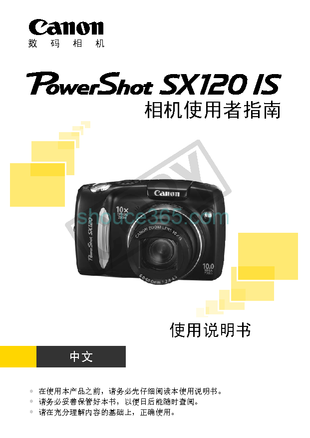 佳能 Canon PowerShot SX120 IS 用户指南 封面