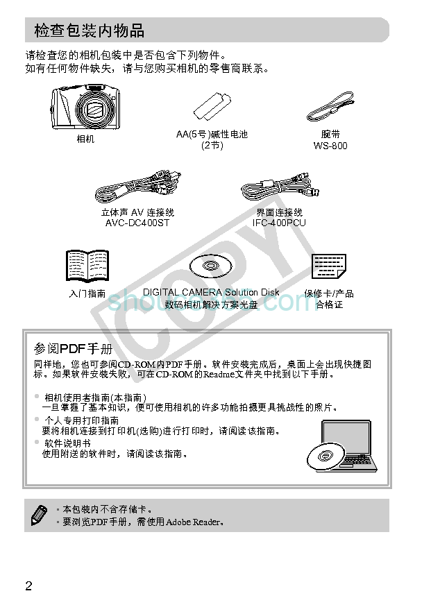 佳能 Canon PowerShot SX130 IS 用户指南 第1页