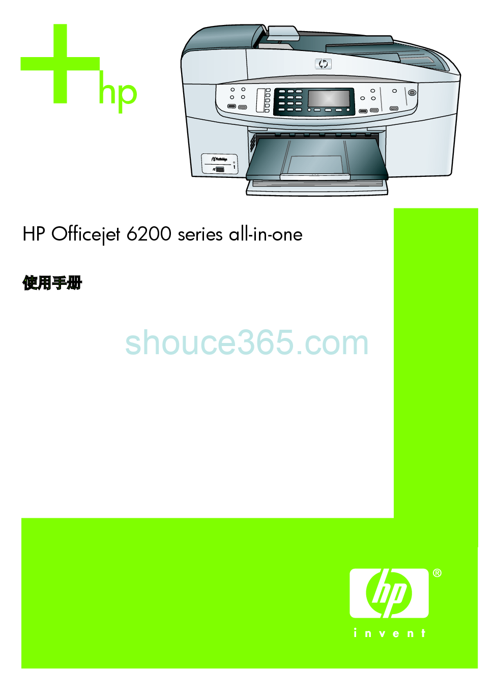 惠普 HP Officejet 6200 使用手册 封面