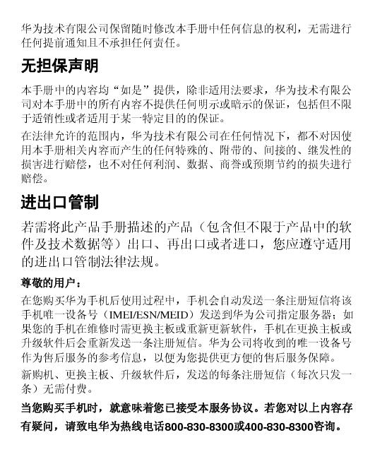 华为产品手册2013_下载 | 华为 Huawei C5900 用户指南 | PDF文档 | 手册365
