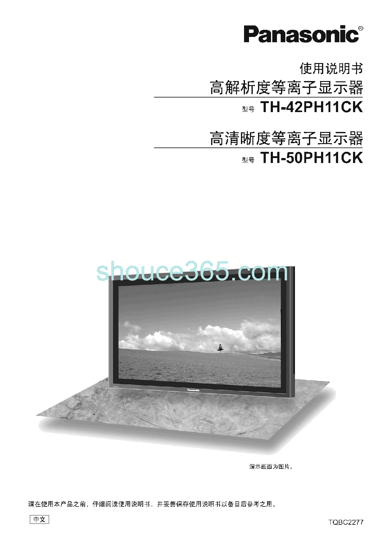 松下 Panasonic TH-42PH11CK 说明书 封面