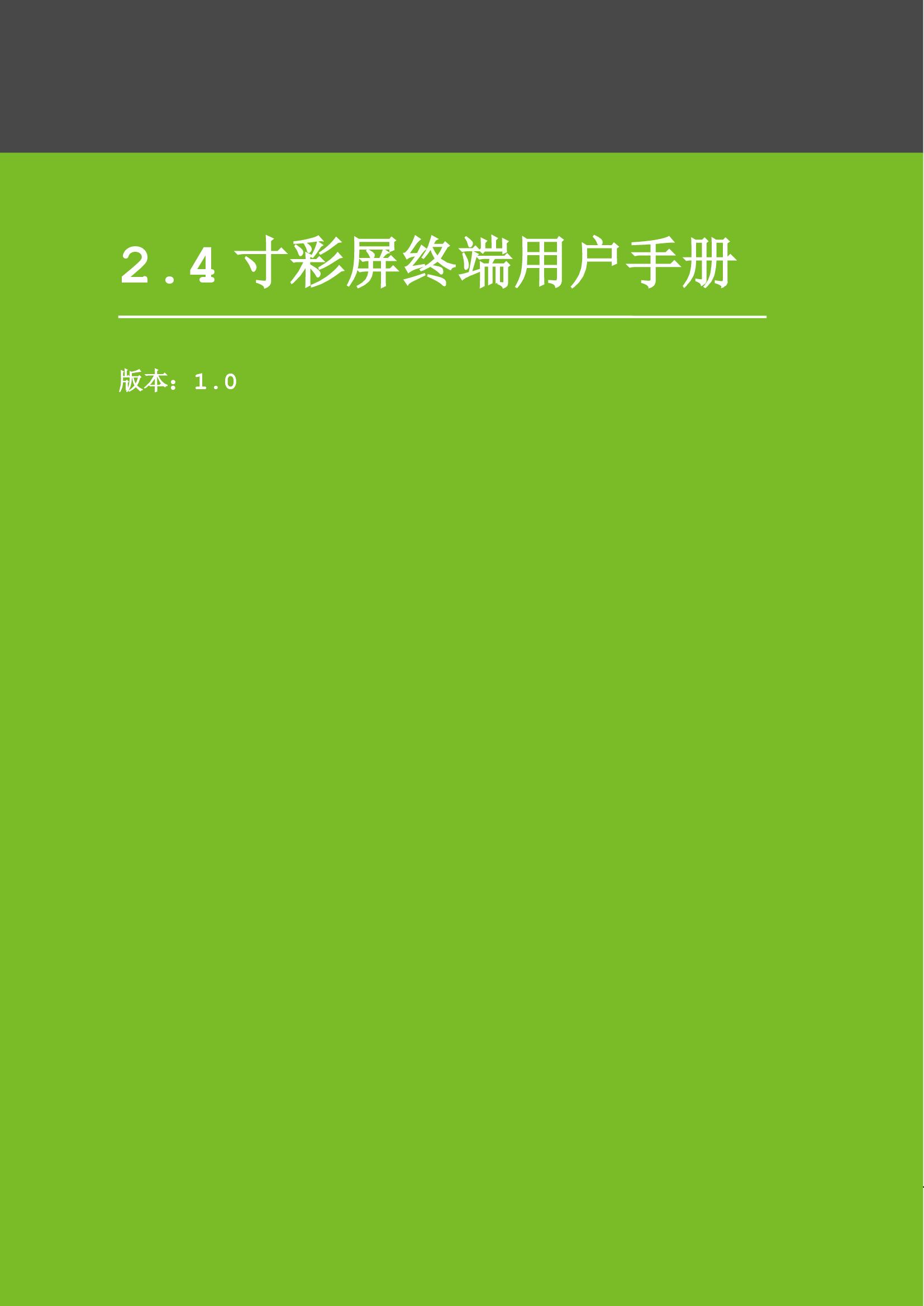 下载| 中控智慧Zkteco F18 使用说明书| PDF文档| 手册365