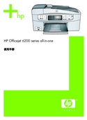HP 惠普 Officejet 6200 使用手册 封面